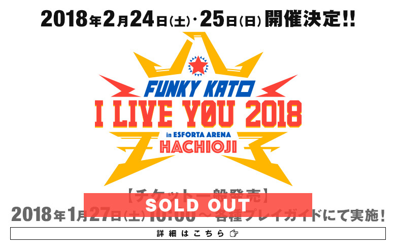 I LIVE YOU 2018 in HACHIOJI