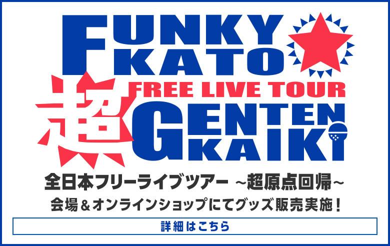 ファンキー加藤 Official Websit...